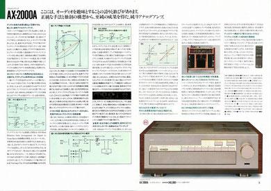 YAMAHA アンプ、チューナ総合カタログ'90.12版より