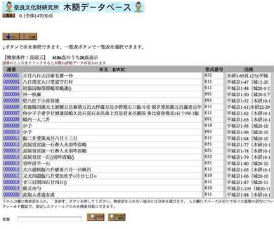データベース 木簡