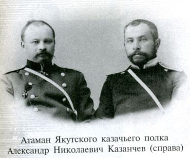 казачий атаман Казанчев