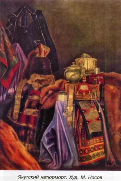 Якутский натюрморт. Худ. М. Носов. Якутия