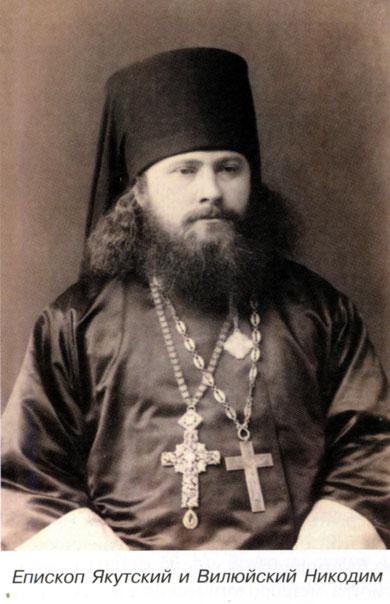 Епископ Якутский и Вилюйский Никодим