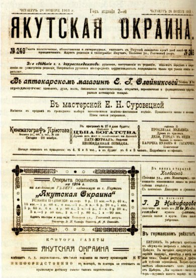 Газета «Якутская окраина»