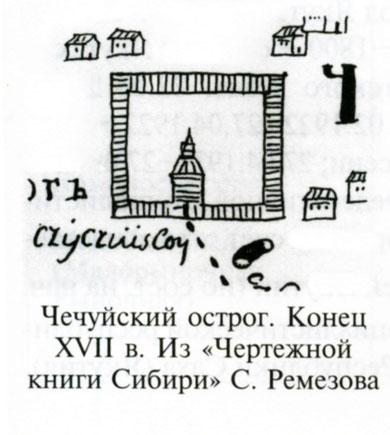 Чечуйский острог. Конец 17 в. С. Ремизов