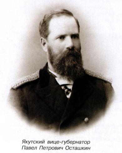 Павел Петрович Осташкин
