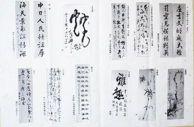 中国柳州市書道交流展作品