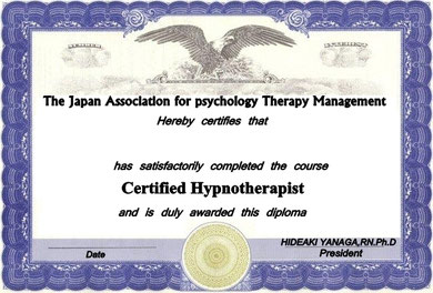 The Japan Association for Psychology Therapy Management                        日本心理セラピー・マネージメント協会認定ヒプノセラピスト証