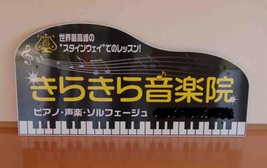 ピアノサイン完成写真