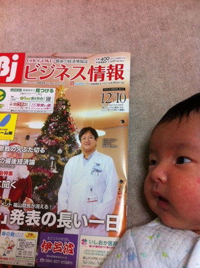 ビジネス情報 12月10日号 さいきじんクリニック院長 齊木豊徳先生