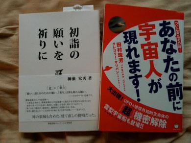 グレゴリーさんの本と、柳瀬さんの本