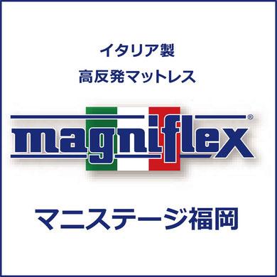 マニフレックスは、正規販売店の認定ショップ「マニステージ福岡」でお求め下さい。