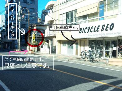 自転車屋さんの向こう側にある細い路地がコインパーキングの入口です。