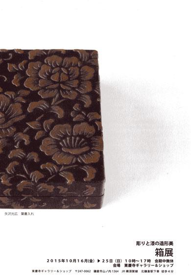 鎌倉彫を考える会 箱展