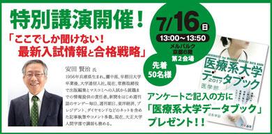 『獣医学部進学ガイダンス』メルパルク京都 2017/7/16