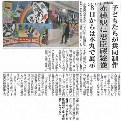 赤穂民報(24年11月25日)