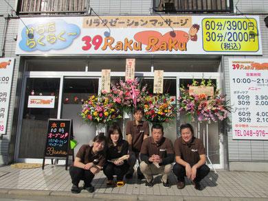 リラクゼーションマッサージ39RakuRakuオープンスタッフ常勤者一同
