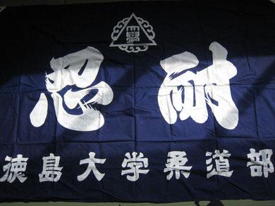 徳島大学 柔道部 部旗