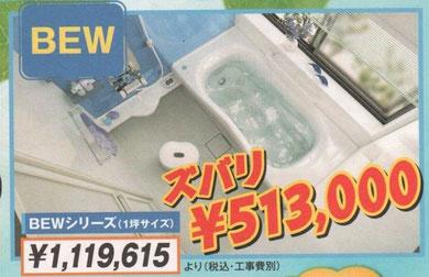 513,000円(税込・工事費別)