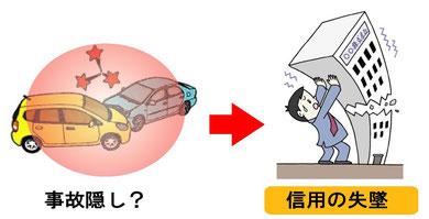 事故隠しの危険