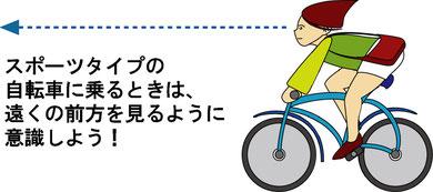 自転車通勤の安全