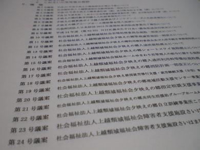 第1号から第24号議案までの長丁場。説明資料もかなりの量になりました