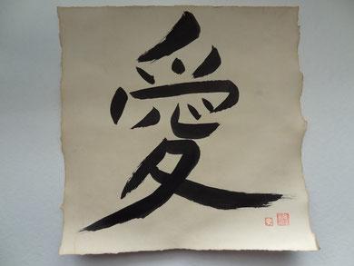 愛-L'AMOUR calligraphie japonaise