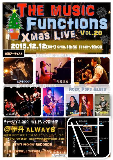 Ryu's factory RECORDS クリスマスライブ フライヤー