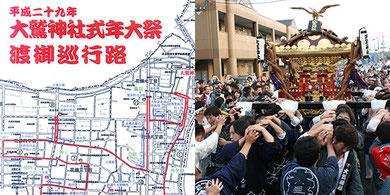 平成29年 花畑大鷲神社式年大祭, 渡御巡行路図