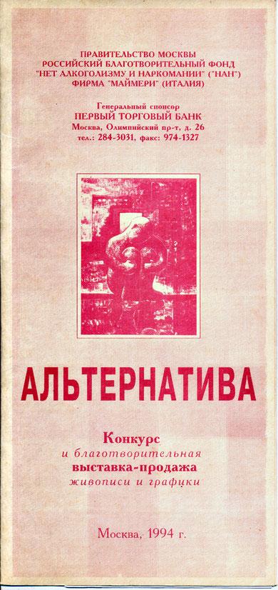 Испанская фирма Маймери в Москве, выставка