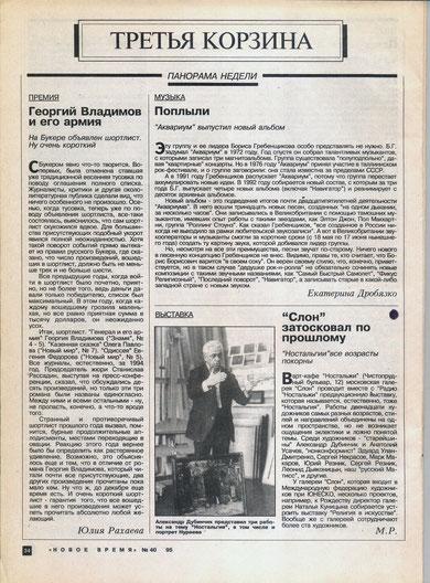 Журнал Новое время