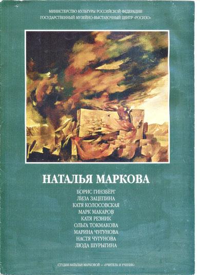 Ученики Натальи Марковой