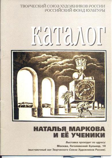 Наталья Маркова и ее ученики