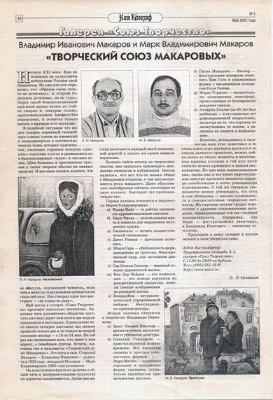 Газета Изограф
