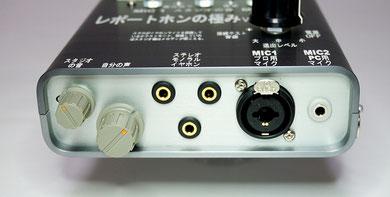 レポートホンの極み 入力部分のアップ写真1