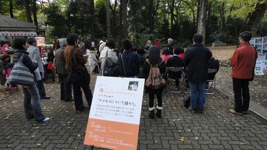 ツシマヤマネコのトークショー
