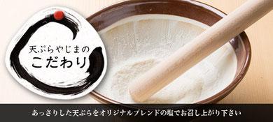 天ぷらやじまのこだわり