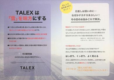 TALEX 雪道の運転
