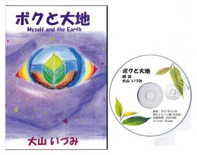 ボクと大地 本と朗読CD