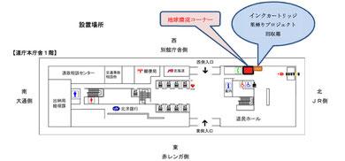 道庁1階の設置場所です。画像はクリックで拡大。道HP 説明図に箇所記入。