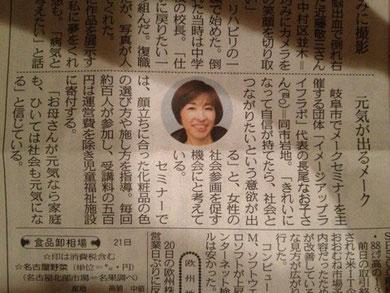 2012.1.21中日新聞夕刊全国版3面