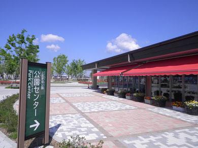 上総更級公園センター