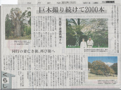 巨木撮り続けて2000本 神戸新聞 2012年9月1日