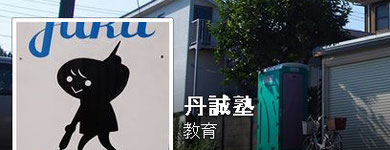 丹誠塾Facebookページ