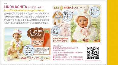 雑誌掲載baby-mo