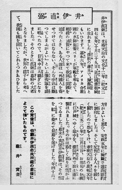 井伊直弼・文面(ブロマイド)(東川寺所蔵)