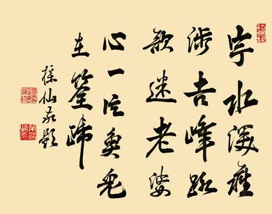 曹洞教會修證義筌蹄-畔上楳仙禅師題字(東川寺蔵)