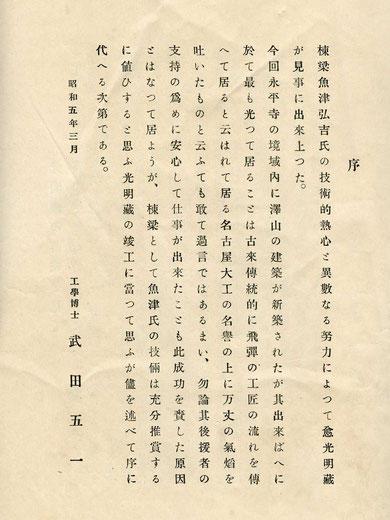 大本山永平寺光明蔵建築図集・序