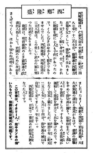西郷隆盛の写真の裏・説明文(ブロマイド)(東川寺所蔵)