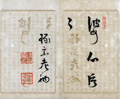 徳翁良高和尚示衆-滝谷琢宗禅師の巻頭書