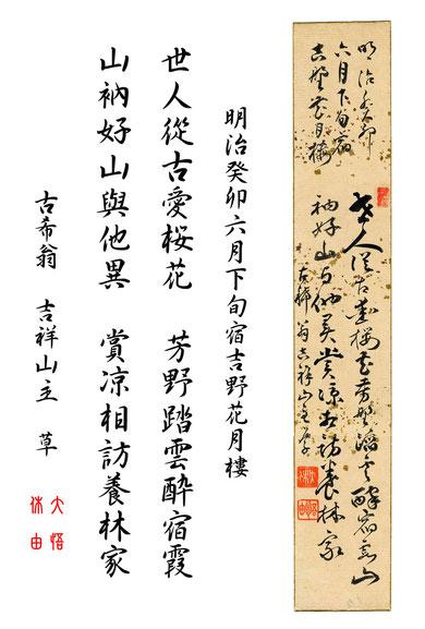 大休悟由禅師の短冊(東川寺蔵)