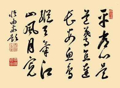 曹洞教會修證義筌蹄-森田悟由禅師題字(東川寺蔵)
